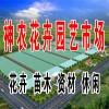 吉林神农公司诚招国内外代理商和产品合作开发商