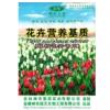 花卉营养基质(球根花卉专用)