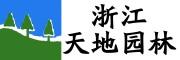 浙江天地园林