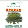 花卉营养基质(观叶植物专用)