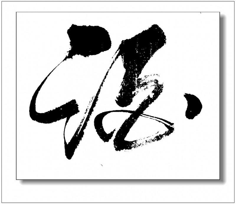 酒字的草书写法如图(名家手迹22款)毛笔酒字怎么写好看猜你也是书法图片