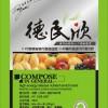大棚蔬菜专用叶面肥--德民欣水剂