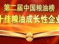 第二届中国粮油榜十佳粮油成长性企业 (371播放)