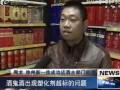 酒鬼酒塑化剂超标,徐州多家超市下架酒鬼酒