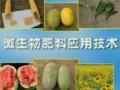 微生物肥料的应用技术 (350播放)