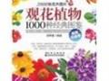 观花植物1000种经典图鉴 (4)