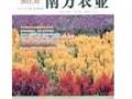 南方农业杂志 (2)
