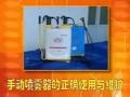 手动喷雾器的正确使用与维护 (309播放)