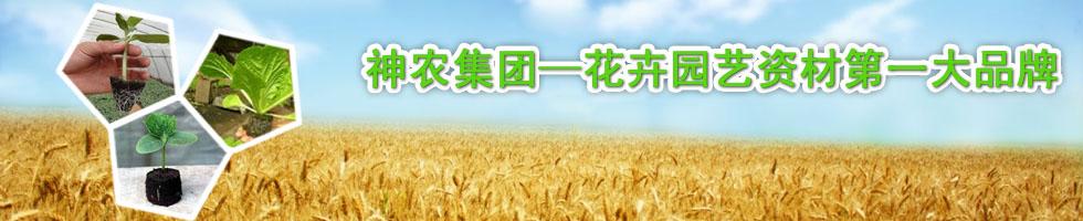 神农企业集团企业文化