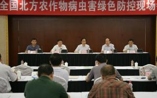 农业部农作物病虫害防控现场会议