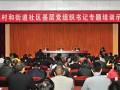 中组部与农业部合举办乡镇和街道社区党组织书记培训示范班