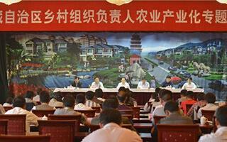 农业部、西藏自治区联合举办乡村组织负责人专题培训班