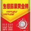 优质高效冲施肥钾肥生根膨果黄金钾
