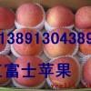 陕西膜袋红富士苹果产地\膜袋红富士苹果产地直销