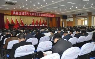 吉林省吉林市昌邑区召开2017年招商引资和项目建设攻坚动员大会