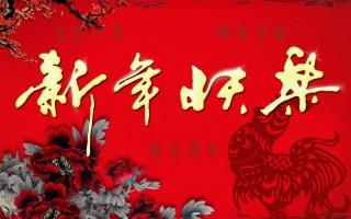 神农网恭喜炎黄子孙新年快乐---2017年新春贺词