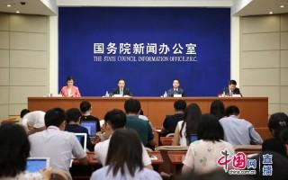新闻办就港澳台居民证件便利化措施举行新闻发布会