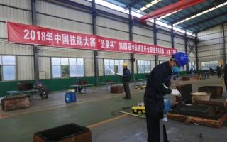 """全国铸造能手""""决战""""2018年中国技能大赛"""