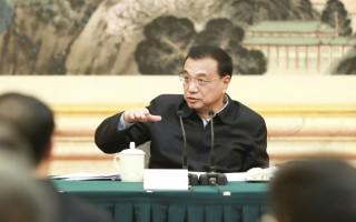 李克强主持召开 部分省(区)政府主要负责人经济形势座谈会